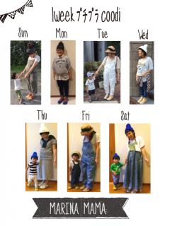 1weekプチプラコーデ☆marina mama